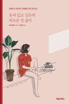 내성적이면 사람 만나는 걸 싫어한다? 천만에요 - 오마이뉴스 모바일 Book Cover Design, Book Design, Layout Design, Creative Poster Design, Graphic Design Posters, Sketchbook Cover, Line Illustration, Illustrations, Brochure Layout