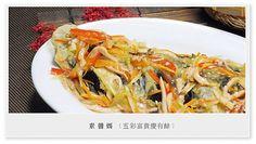 年菜料理-五彩富貴慶有餘(素魚料理)01.jpg