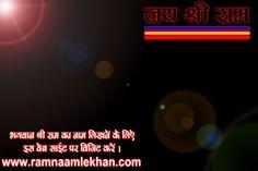 www.ramnaamlekhan.com