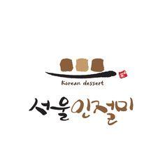 디자인이 필요할 때, 라우드소싱! 5만명의 디자이너에게 크라우드소싱 하세요. Stationary Branding, Logo Branding, Sign Design, Banner Design, Logo Inspiration, Typography Logo, Logos, Korean Logo, Corporate Design