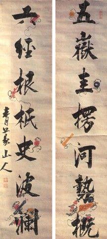 육경근저 - 김정희 Huckleberry Pie, Chinese Calligraphy, Korean Art, Ropes, Handwriting, Contemporary Art, Folk, Dragon, Paintings