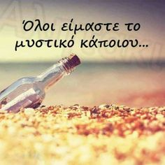 Greek Words, Greek Quotes, Just Me, How Are You Feeling, Motivation, Feelings, Life, Greek Sayings, Inspiration