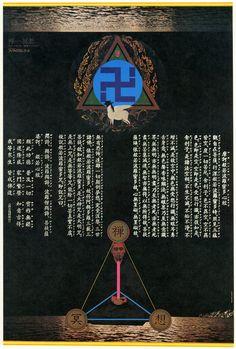 TADANORI YOKOO  title unfound A Graphic Design Books, Graphic Design Inspiration, Book Design, Tadanori Yokoo, Japanese Poster Design, Japanese Horror, Cosmic Art, Create Collage, Mixed Media Artwork