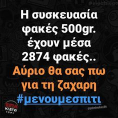 Funny Texts, Funny Jokes, Funny Greek Quotes, Dark Jokes, Just For Laughs, Funny Moments, Laugh Out Loud, Funny Photos, Fun Facts