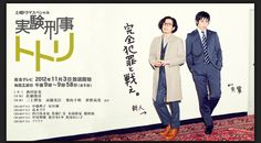 実験刑事トトリ | NHK土曜ドラマスペシャル