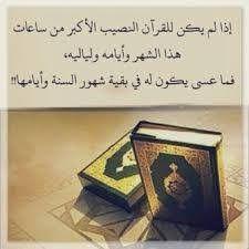 جمال القرآن الكريم Book Cover Books Cover
