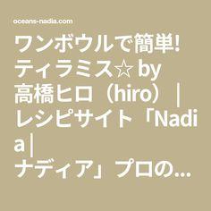 ワンボウルで簡単!ティラミス☆ by 高橋ヒロ(hiro) | レシピサイト「Nadia | ナディア」プロの料理を無料で検索