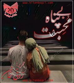 Bepanah Mohabbat novel complete by Zoni Khan Free Books To Read, Free Pdf Books, Famous Novels, Quotes From Novels, Urdu Novels, Writing Styles, Romantic, Reading, Fictional Characters