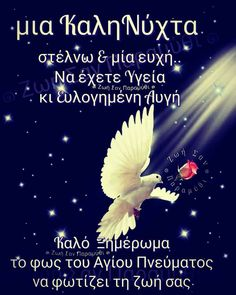 Greek Language, Good Night, Learning, Movie Posters, Crafts, Diy, Nighty Night, Have A Good Night, Film Poster