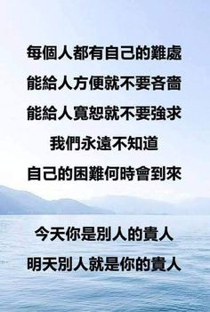 Meaningful Life, Meaningful Quotes, Chinese Quotes, Quotations, Life Quotes, Positivity, Guanyin, Articles, Drop