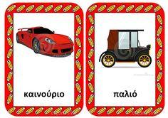 Math Activities, Teaching, Education, Toys, School, Blog, Greek, Activity Toys, Clearance Toys