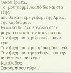 Uploaded by Eleni Argiropoulou. Find images and videos about text, greek quotes and ελλήνικα on We Heart It - the app to get lost in what you love. Smart Quotes, Sweet Soul, Greek Words, Greek Quotes, Some Words, Keep In Mind, Positive Thoughts, Poetry, Inspirational Quotes