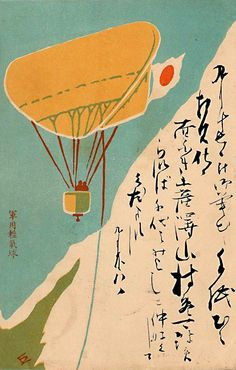 "Modernizing Propaganda:  Avant-Garde Postcards  ""Balloon with Japanese Flag in the Sky""  (with hand-written message)  Images from the Leonard A. Lauder Collection of  Japanese Postcards at the Museum of Fine Arts, Boston"