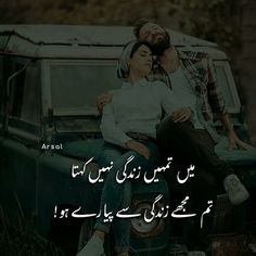 2 line Poetry Urdu Best Shayari www.club Has lots Of Best Urdu,English,Punjabi Poetry Like And Many More If You Are Poetry Lover Then You Are on Right Place Keep in Touch. Iqbal Poetry, Punjabi Poetry, Best Urdu Poetry Images, Love Poetry Urdu, Poetry Quotes, Romantic Poetry For Husband, Love Romantic Poetry, Romantic Love Quotes, Love Quotes In Urdu