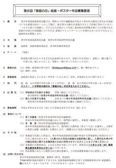 青少年育成鳥取県民会議 » 第8回「家庭の日」絵画作品募集要項