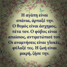 Big Words, Greek Words, Favorite Quotes, Best Quotes, Love Quotes, Motivational Quotes, Inspirational Quotes, Unique Quotes, Greek Quotes