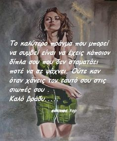 Greek Quotes, Sweet Dreams, Words Quotes, Movie Posters, Night, Tips, Quotes, Film Poster, Billboard