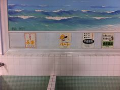 Signage in a bath house - at the Open Air Architectural Museum - Tokyo