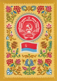 The State Emblem and State Flag of the Ukrainian Soviet Socialist Republic (1977)