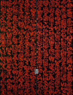 """gacougnol: """" Fabienne Verdier Cinabre et Sérénade 1997 Cinnabar ink on silk canvas """""""