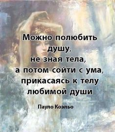 Прикольные статусы #цитаты Сеидеттат улонпамаиезюду июпастас Happy Quotes Inspirational, Wise Quotes, Words Quotes, Sayings, The Words, Cool Words, Russian Quotes, Qoutes About Love, Truth Of Life