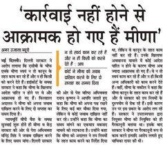 कररवई नह हन स आकरमक ह गए ह मण -दलल सरकर #DelhiGovernance