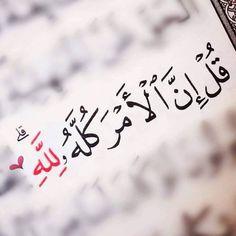 Beautiful Quran Quotes, Quran Quotes Love, Quran Quotes Inspirational, Beautiful Arabic Words, Bff Quotes, Islamic Quotes, Religious Quotes, Arabic Quotes, Coran Quotes
