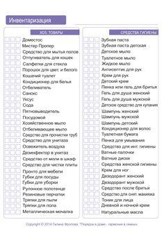 Инвентаризация всего.pdf — Просмотр документов