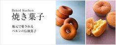 「焼き菓子」の画像検索結果