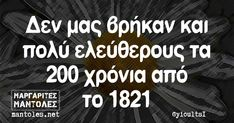 Funny Greek Quotes, Funny Quotes, English Quotes, Laugh Out Loud, Sarcasm, Picture Video, Real Life, Jokes, Lol