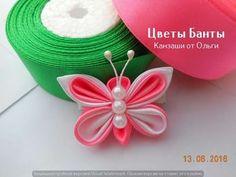 Бабочка Канзаши МК Заколка для волос из атласных лент - YouTube