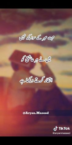 Truth Quotes, Wisdom Quotes, Favorite Quotes, Best Quotes, Deep Words, Positive Attitude, Urdu Poetry, Save Yourself, Quotations