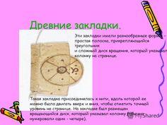 загадка про закладку для книги: 11 тыс изображений найдено в Яндекс.Картинках