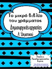 Παπαδημητρακοπούλου Τζένη's profile Kids Education, Special Education, Greek Alphabet, Greek Language, Teachers Corner, School Themes, School Pictures, Always Learning, School Life
