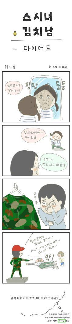 스시녀와 김치남 8화