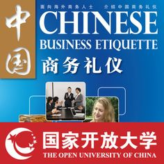 Chinese Business Etiquette - 国家开放大学 | Learning Resources...: Chinese Business Etiquette - 国家开放大学 | Learning Resources… #LearningResources