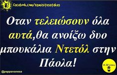 Funny Images, Funny Pictures, Funny Greek, True Words, Jokes, Lol, Instagram, Corona, Humorous Pictures