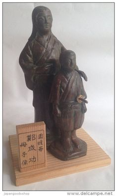 Metallic Statuette : Zheng Chenggong http://www.japanstuff.biz CLICK THE FOLLOWING LINK TO BUY IT ( IF STILL AVAILABLE ) http://www.delcampe.net/page/item/id,342687044,language,E.html