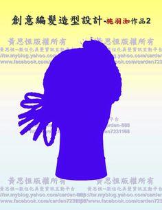 Blogger-黃思恒數位化美髮資訊平台: 中華醫事科技大學-施羽洳作品-期中考創意編髮