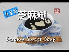 ★ 芝麻糊 一 簡單做法 ★ | Sesame Sweet Soup -soak 50g rice, 160g toasted  and ground black/white sesame seed(9 min press to ck), 200g rock sugar, glutinous rice balls, 6c of water.