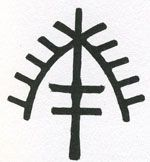 Tattoo design from the Middle Atlas, similar to a cabbalistic motif, intended to ward off the evil eye Badass Tattoos, New Tattoos, Tribal Tattoos, Cool Tattoos, Tatoos, Voodoo Tattoo, Witch Tattoo, Berber Tattoo, Henna