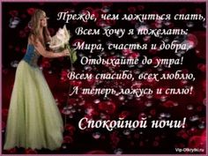 spokoinoj_nochi_Vip-otkrytki.ru