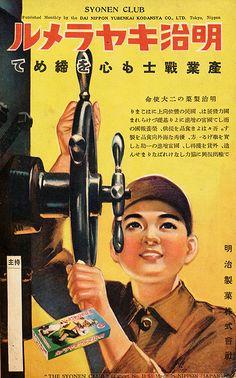 少倶6 Vintage Advertising Posters, Old Advertisements, Vintage Ads, Vintage Posters, Japan Graphic Design, Japan Design, Propaganda Art, Retro Images, Japanese Poster
