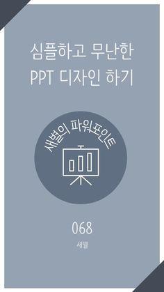 Ppt Template Design, Ppt Design, Tool Design, Templates, Ppt Presentation, Business Presentation, Powerpoint Tips, Web Layout, Photoshop Design