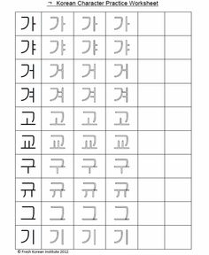 Korean Hangul Printable Writing Worksheets -this site also has a ton of free lessons, worksheets, & Printables #FreshKorean