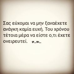 "#greekquotes #greek #quotes #not #other #wishes #only #big…"" Favorite Quotes, Best Quotes, Love Quotes, Quotes Quotes, Speak Quotes, Poetry Quotes, Life In Greek, Greek Words, Perfection Quotes"