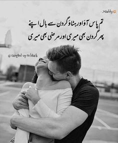 Forever Love Quotes, Love Quotes In Urdu, Sexy Love Quotes, Urdu Love Words, Love Song Quotes, Urdu Funny Poetry, Best Urdu Poetry Images, Love Poetry Urdu, Sweet Romantic Quotes