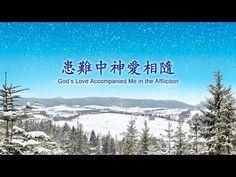 福音微電影《患難中神愛相隨》 | 跟隨耶穌腳蹤網-耶穌福音-耶穌的再來-耶穌再來的福音-福音網站
