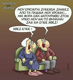 Funny Greek Quotes, Funny Quotes, Ancient Memes, Funny Cartoons, Comedy, Jokes, Lol, Funny Shit, Wallpapers