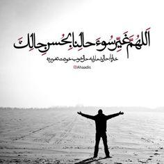 Duaa Islam, Allah Islam, Wise Quotes, Inspirational Quotes, Qoutes, Imam Hussain Karbala, Islamic Quotes Wallpaper, Persian Quotes, Positive Self Talk